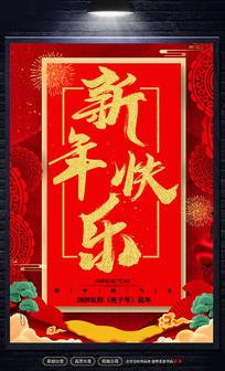 简约2020鼠年春节海报