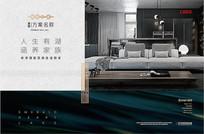 简约大气新中式轻奢地产海报