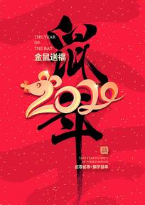 简约红色中国风鼠年海报设计