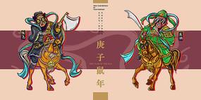 简约中国风鼠年宣传海报设计