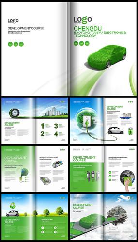 节能环保电动汽车新能源宣传画册