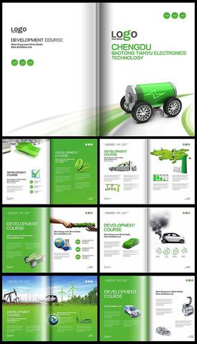 节能环保新能源电动汽车宣传画册