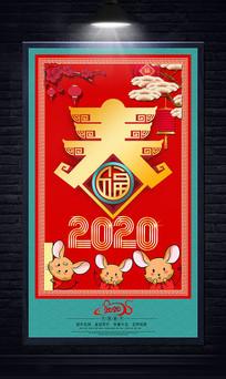 精美2020春节海报设计