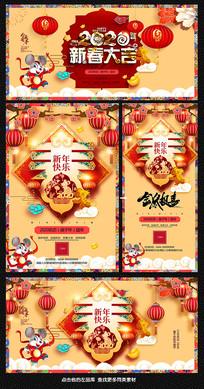 精品大气鼠年活动促销海报