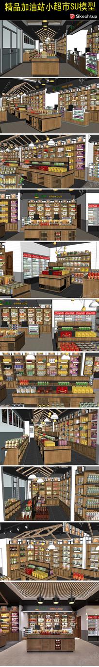 精品加油站小超市SU模型