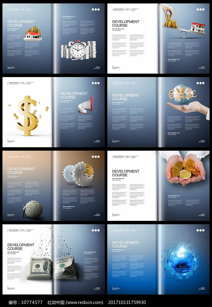 金融投资理财宣传画册图片