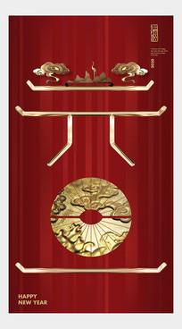 金属新中式元旦节海报