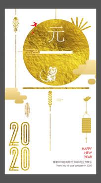 金属质感元旦节海报
