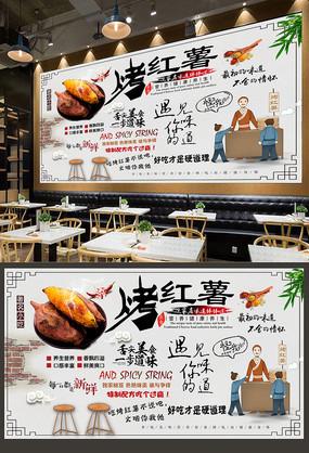 烤红薯背景墙