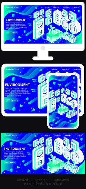 科技环保低碳出行保护环境文明城市网页 EPS