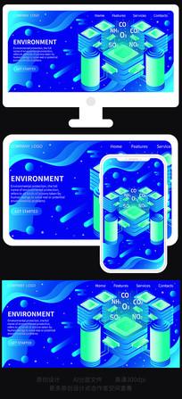 科技环保节能环保绿色低碳文明城市网页