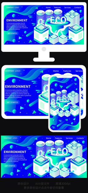 科技环保绿色环保保护地球文明城市网页