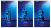 蓝色城市倒计时海报