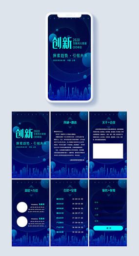 蓝色科技感企业论坛峰会活动H5邀请函 PSD
