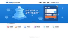 蓝色门户网站登录界面 PSD