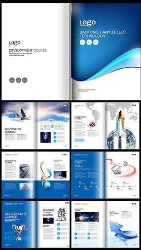 蓝色企业宣传科技画册