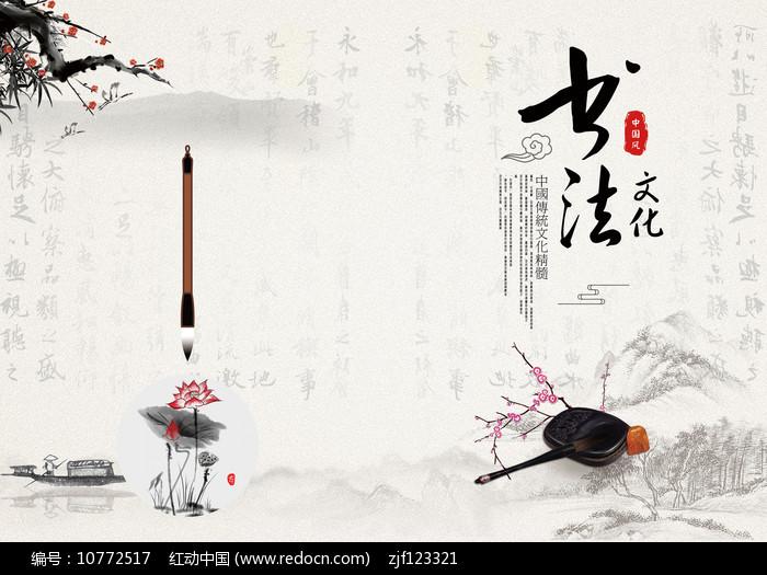 毛笔书法文化封面设计图片