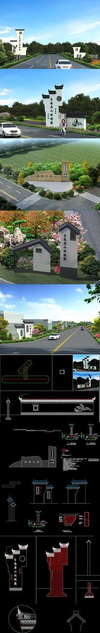 美丽乡村入口CAD施工图 su模型
