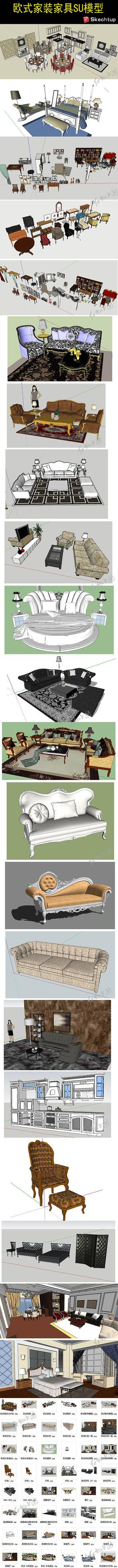 欧式家装家具SU模型