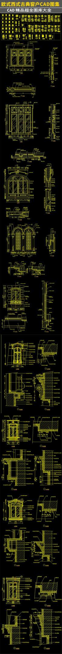欧式西式古典窗户详CAD图集