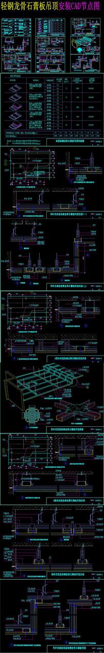 轻钢龙骨石膏板吊顶安装CAD图纸