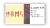 企业年度事件发展历程年会开场PR视频模板
