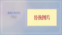 企业人物介绍图文PR视频模板