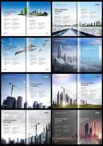 商务城市房地产建筑工程企业画册