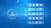 商务科技点线连接信息宣传片文字pr视频模板
