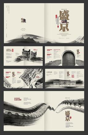 盛京印象中国风画册 PSD