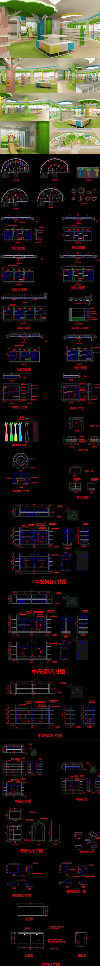 时尚服装店CAD施工图 3Dmax