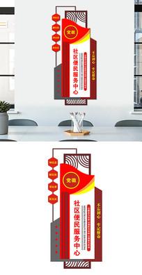 竖版社区便民服务中心文化墙设计