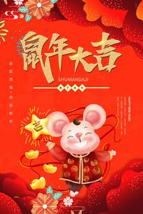 鼠年大吉宣传海报