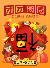 团团圆圆新年宣传海报