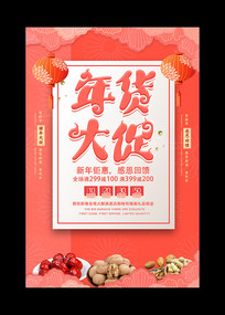 新春年货节打折促销海报
