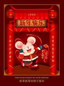 新年红色背景促销海报