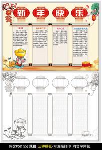 新年中式手抄报