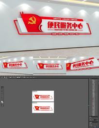 新中式社区便民服务中心党建文化墙