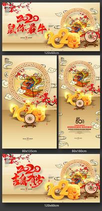 新中式中国风2020鼠年宣传海报