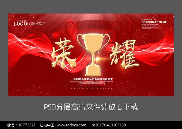 原创红色大气荣耀奖杯设计展板图片
