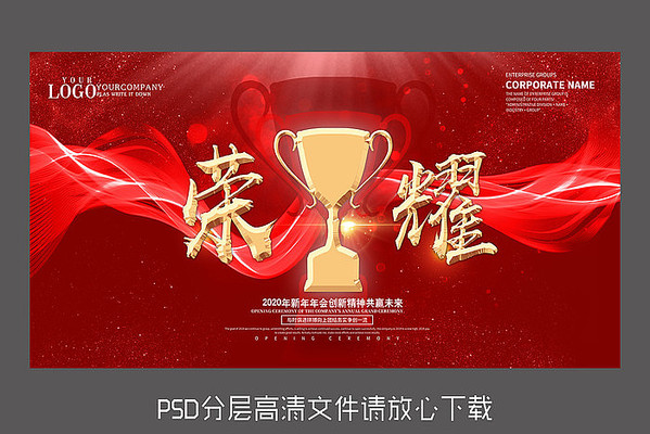 原创红色大气荣耀奖杯设计展板