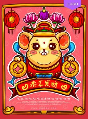 原创手绘鼠年恭喜发财海报