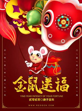 原创手绘鼠年舞狮海报