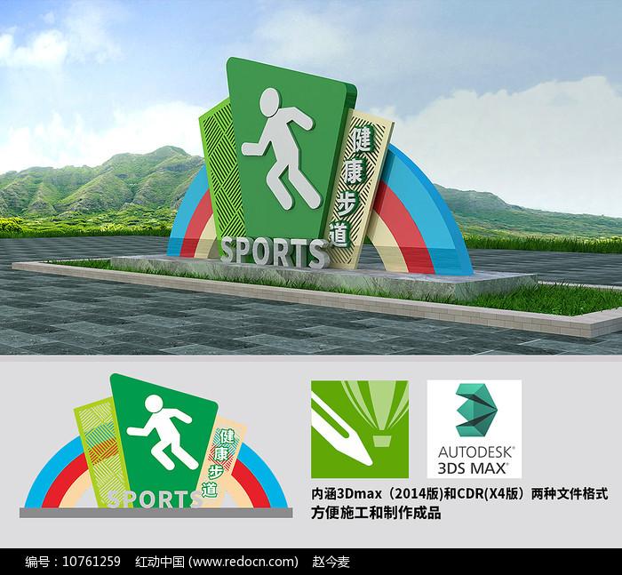 运动主题雕塑体育雕塑健康步道图片