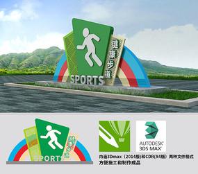 运动主题雕塑体育雕塑健康步道