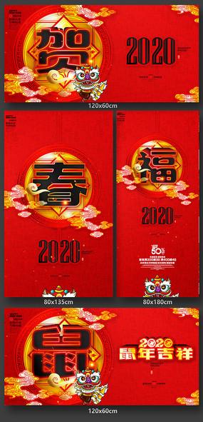 整套简约2020鼠年新年海报