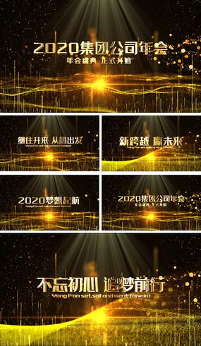 震撼金色颁奖年会开场视频模板