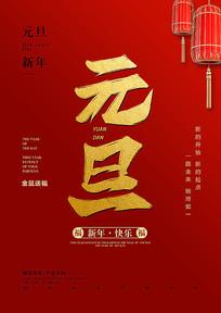 中国传统节日元旦宣传海报