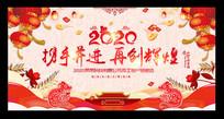 中国风2020年会背景板