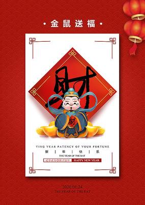 中国风创意春节海报设计
